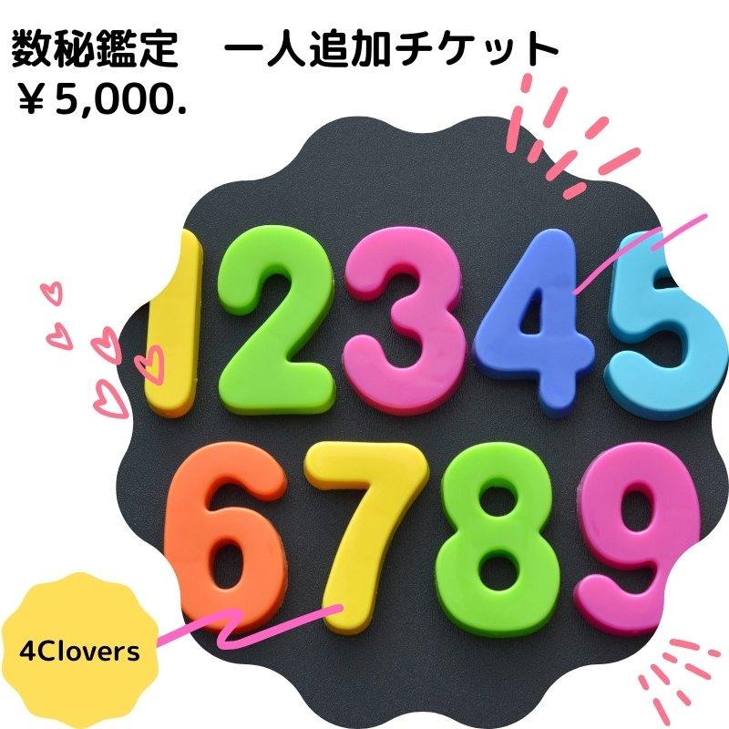 【一人追加チケット】数秘鑑定 ¥5,000(税込)のイメージその1
