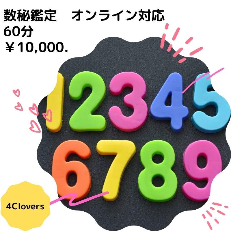 数秘鑑定60分 ¥10,000(税込)オンライン対応のイメージその1