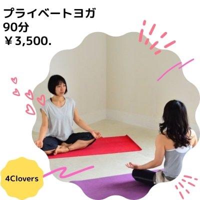 プライベートヨガ 90分 ¥3,500(税込)