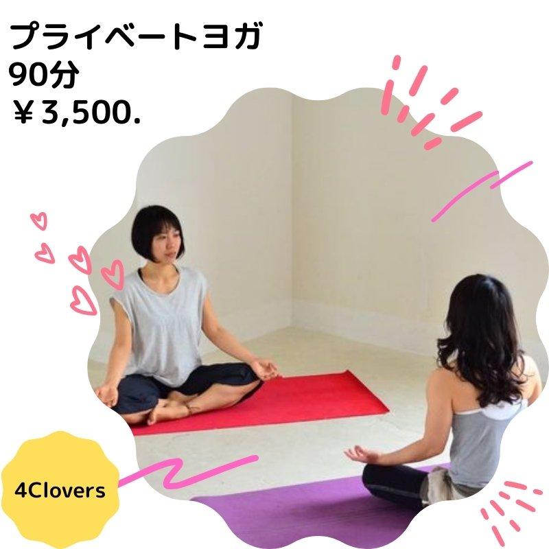 プライベートヨガ90分 ¥3,500(税込)のイメージその1