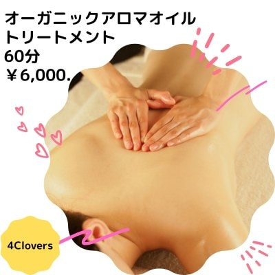 オーガニックアロマオイルトリートメント 60分 ¥6,000(税込)