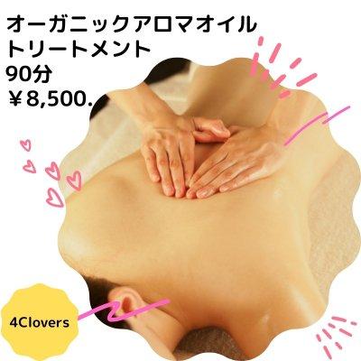 90分オーガニックアロマオイルトリートメント ¥8,500(税込)