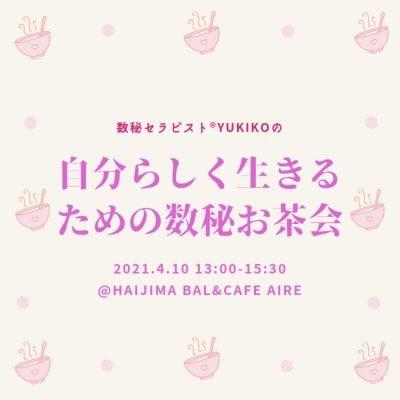 【イベント】4/10 自分の人生を生きるための数秘お茶会