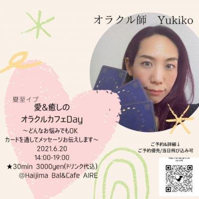 【イベント】6/20 愛&癒しのオラクルカフェDay