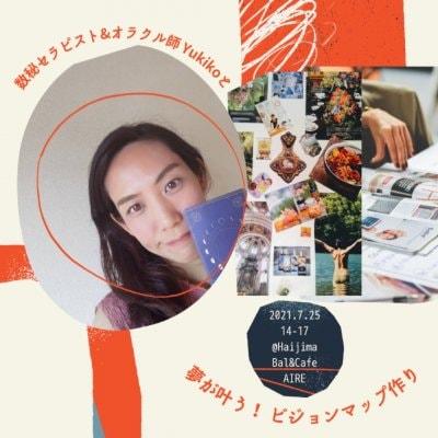 【イベント】7/25 夢が叶う!ビジョンマップ作り
