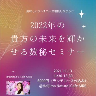 【ランチ付セミナー】11/13 2022年の貴方の未来を輝かせる数秘セミナー