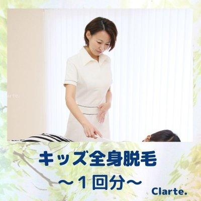 【お子様限定♪】キッズ全身脱毛  北千住 西新井 脱毛 Clarte.(クラルテ)