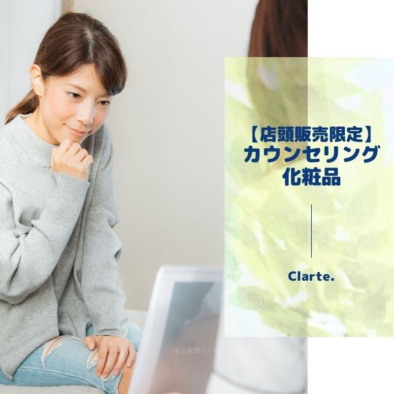 カウンセリング化粧品購入チケット 北千住 西新井 脱毛 Clarte. クラルテのイメージその1
