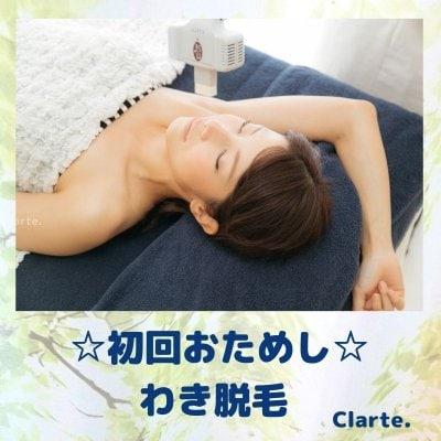 【お試し】両ワキ脱毛 北千住 西新井 脱毛 Clarte.(クラルテ)