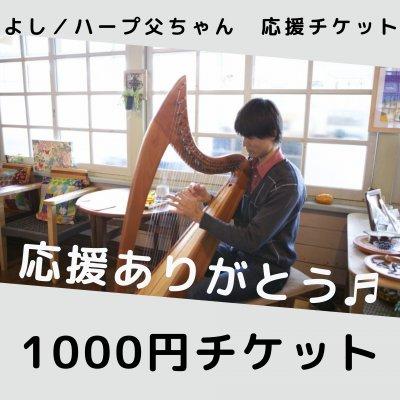 1000円投げ銭チケット