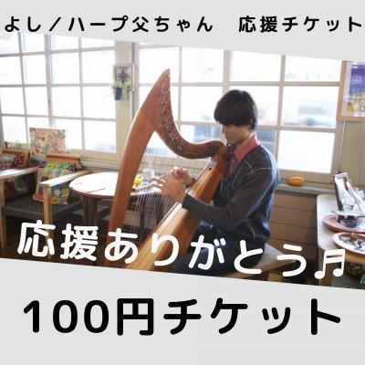 100円投げ銭チケット
