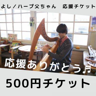 500円投げ銭チケット