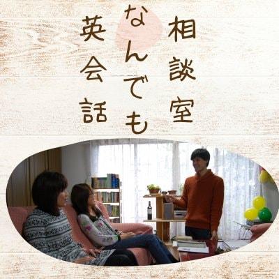 英会話・英語なんでも相談チケット【30分・初回限定】