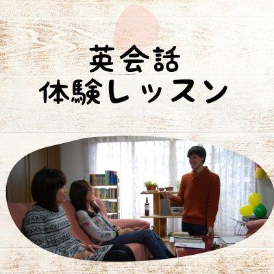 英会話体験レッスン【初回限定】
