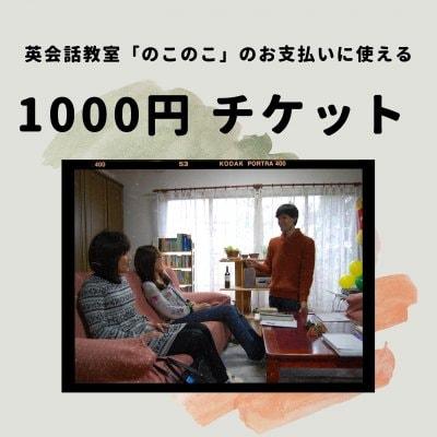 1000円お支払いチケット「英会話教室のこのこ」のお支払いに何でも使えます