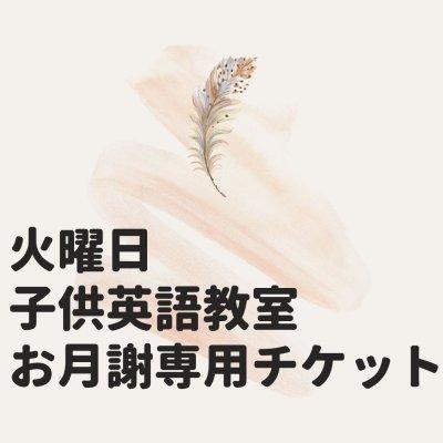 【火曜日】子供英語教室専用月謝チケット