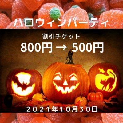 halloween party(現地払い専用)