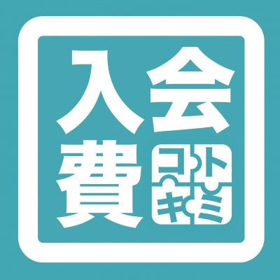 # KO-TO-KI-MI Town 入会料