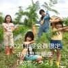松鶴ファーム会員限定・お野菜定期便「松ボックス」