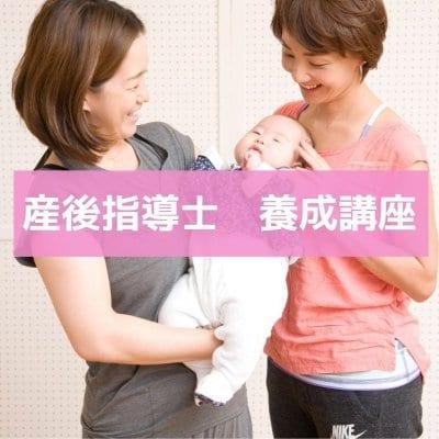 産後指導士 養成講座
