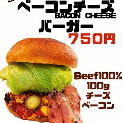 ZOOMショッピング限定      人気No.1ベーコンチーズバーガー&ポテトSサイズセット