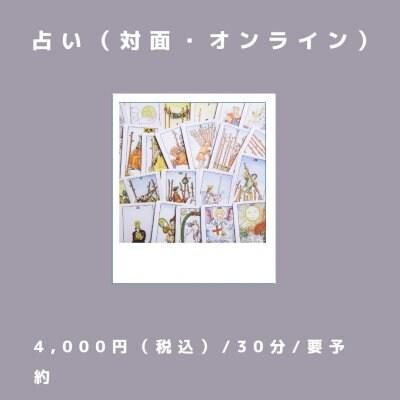 カード占い(対面・オンライン)/30分