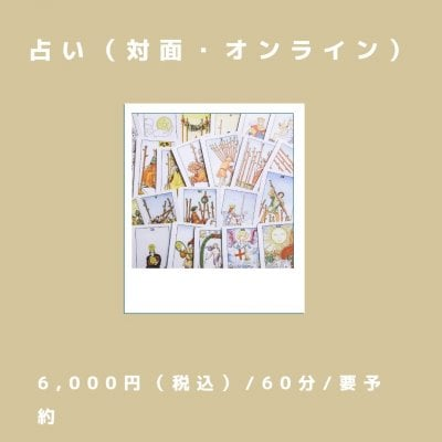 カード占い(対面・オンライン)/60分