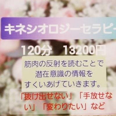 キネシオロジーセラピー(対面・オンライン)/120分