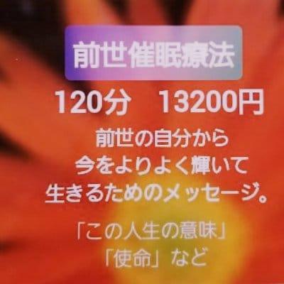 前世催眠療法(対面・オンライン)/120分