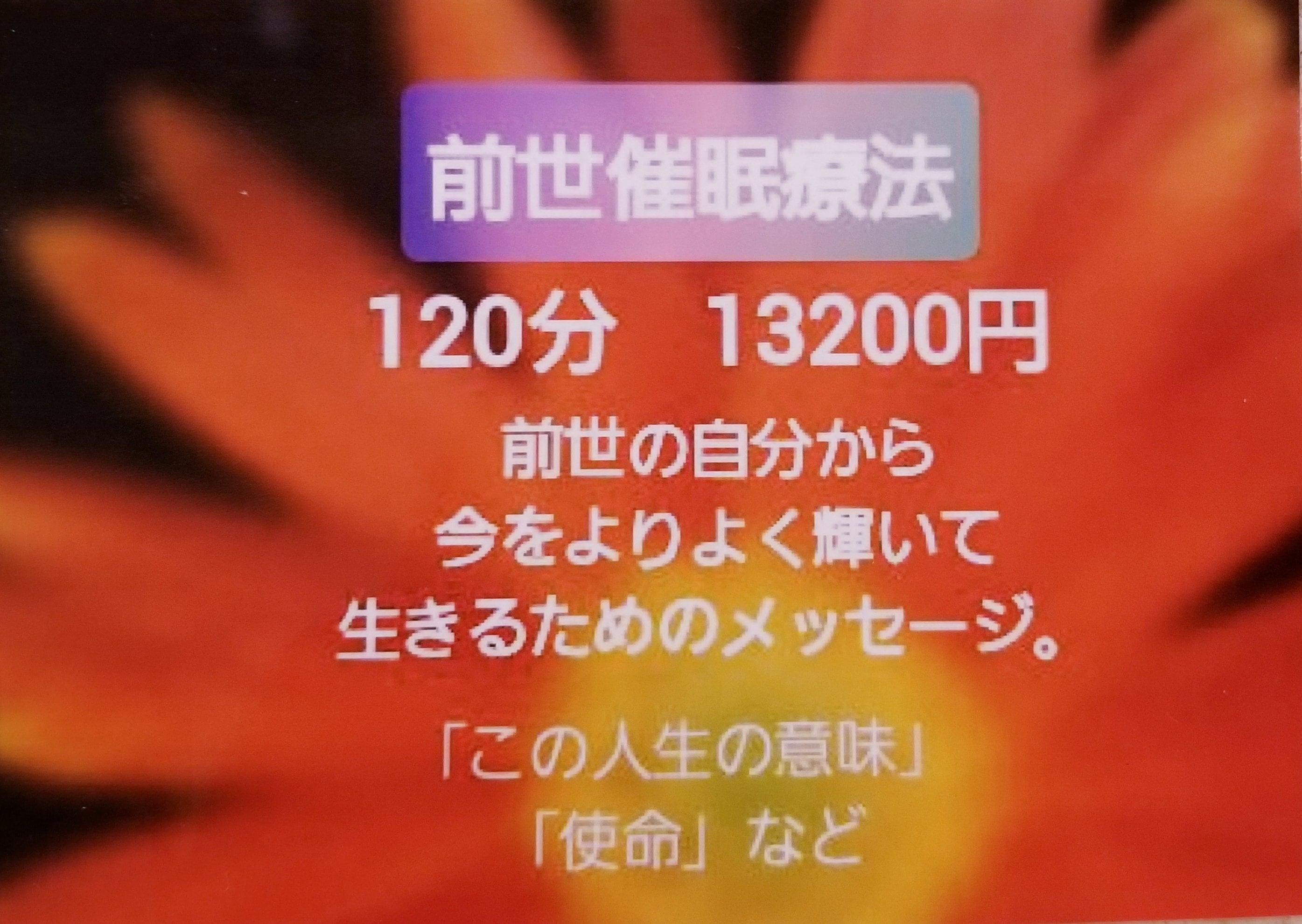 前世催眠療法(対面・オンライン)/120分のイメージその1