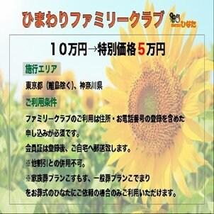 葬儀のひまわりファミリーチケット(家族葬、一般葬)のイメージその1