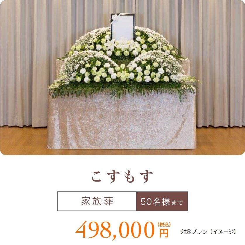 葬儀のひまわりファミリーチケット(家族葬、一般葬)のイメージその2