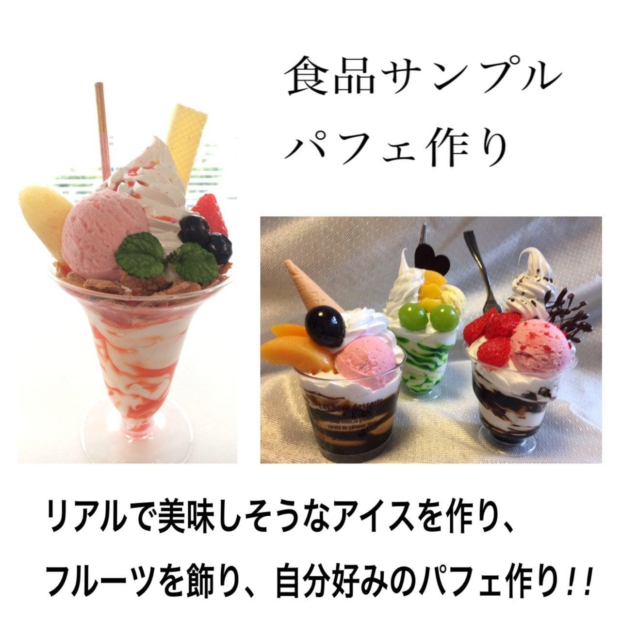【1day体験】食品サンプル フルーツパフェ作りのイメージその1