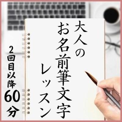 [モニター様限定]お名前筆文字レッスン1回60分×4回