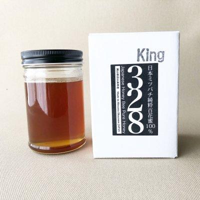 【king】日本ミツバチ純粋百花蜜100%