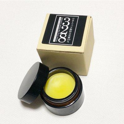ニホンミツバチ 蜜蝋オイル(約28g)蒜山高原328農園