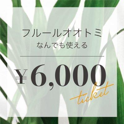 フルールオオトミのなんでも使えるチケット ¥6,000(税込)