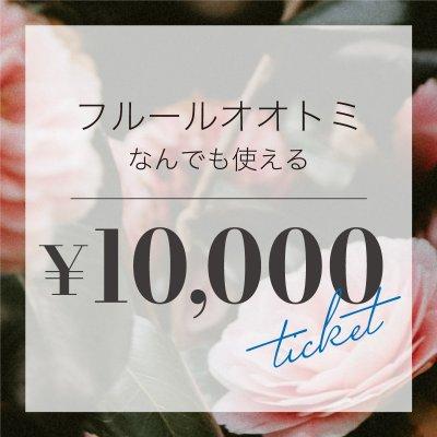 フルールオオトミのなんでも使えるチケット ¥10,000(税込)