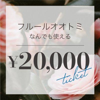 フルールオオトミのなんでも使えるチケット¥20,000(税込)