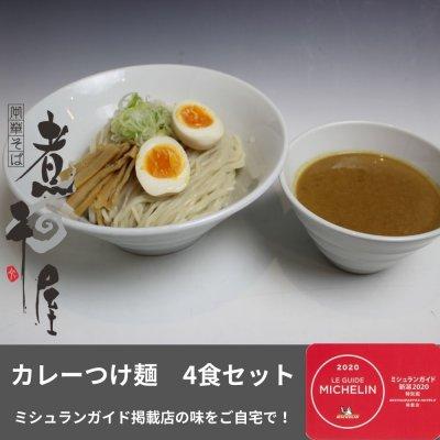 【ミシュランガイド掲載店】カレーつけ麺 4食セット 自家製中太麺 味玉 ...