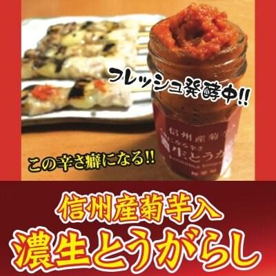 濃生とうがらし 信州産菊芋入り 新潟産コシヒカリ麹使用