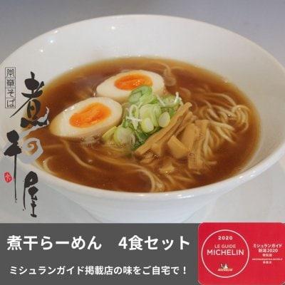 【ミシュランガイド掲載店】煮干らーめん 4食セット 自家製中太麺 味玉 ...