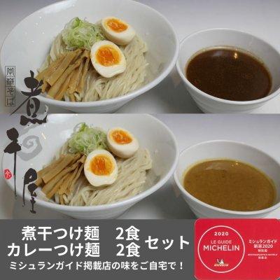 【ミシュランガイド掲載店】煮干つけ麺&カレーつけ麺 各2食セット 自家...