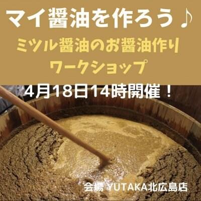 マイ醤油を作ろう♪ミツル醤油のお醤油作りワークショップ4月18日14時〜(プレゼント付)