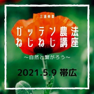 ガッテン農法 ねじねじ講座〜自然と繋がろう〜5月9日 帯広