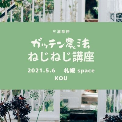 ガッテン農法 ねじねじ講座〜自然と繋がろう〜5月6日札幌SpaceKOU