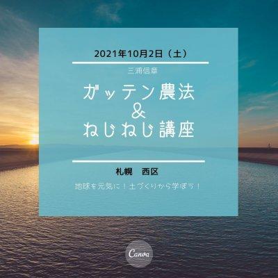 ガッテン農法 ねじねじ講座〜自然と繋がろう〜10月2日札幌西区