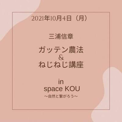 ガッテン農法 ねじねじ講座〜自然と繋がろう〜10月4日札幌SpaceKOU