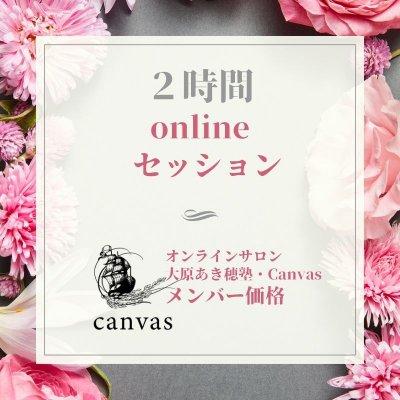 【Canvas会員限定価格】2時間・単発セッション