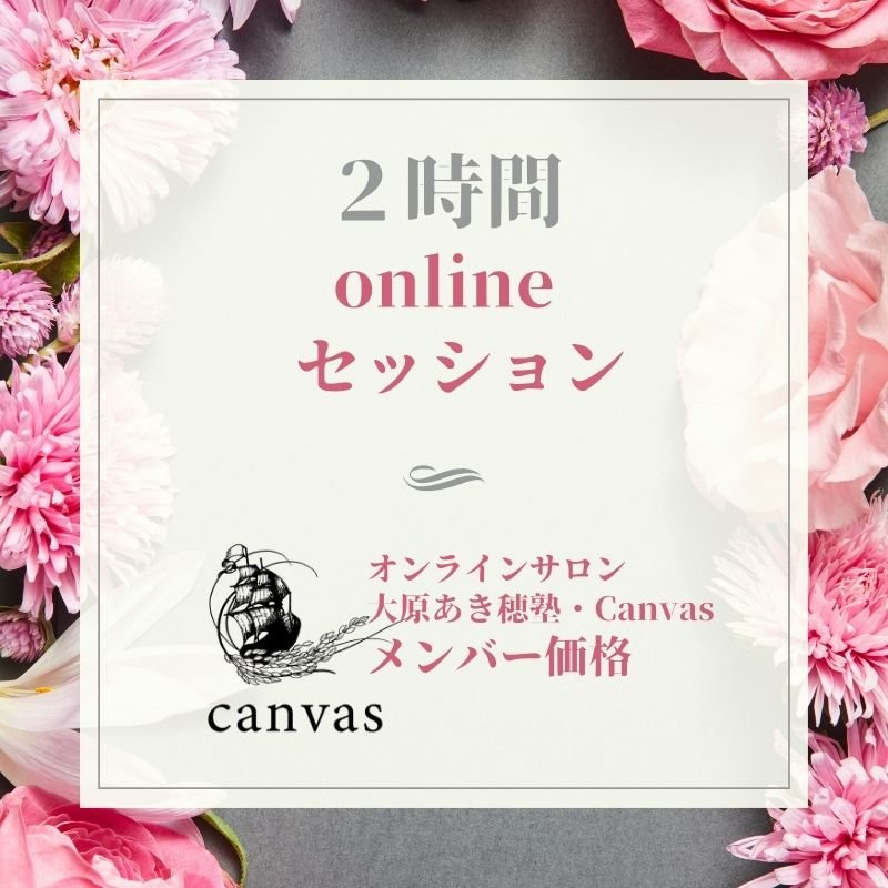 【Canvas会員限定価格】2時間・単発セッションのイメージその1